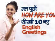 मत पूछों 'How Are You' – सीखों 10 नए Greetings in English