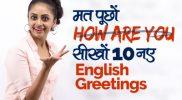 मत पूछों 'How Are You' – सीखों 10 नए Greetings in English