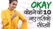OKAY केहने के नए तरीक़े – Learn new English Phrases to say OKAY