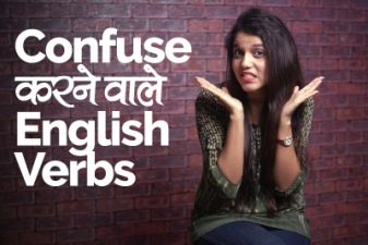 Confuse करने वाले Common Verbs & Tenses
