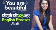 'You Are Beautiful' केहने के 25 नए English Phrases | English Practice Lesson for beginners in Hindi with translation.