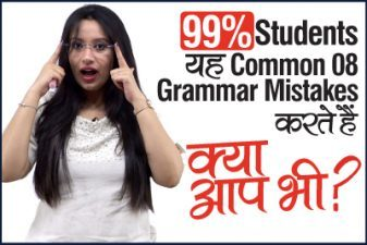 8 Common Grammar Mistakes in English | English Grammar Rules in Hindi for beginners