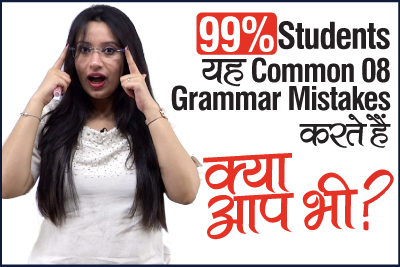 8 Common Grammar Mistakes in English | English Grammar Rules in Hindi for beginners | Learn English with Michelle