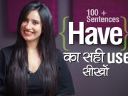 Have  का सही Use सीखों | English Grammar Lesson in Hindi | 100+ English Practice Sentences