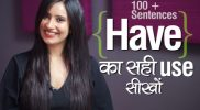 Have  का सही Use सीखों | English Grammar Lesson in Hindi | 100+ English Practice Sentences