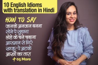 10 English Idioms for daily use in conversations with translation In Hindi with example sentences