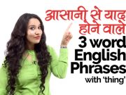 Easy to remember 3 Word English Phrases – English Speaking Study for beginners in Hindi