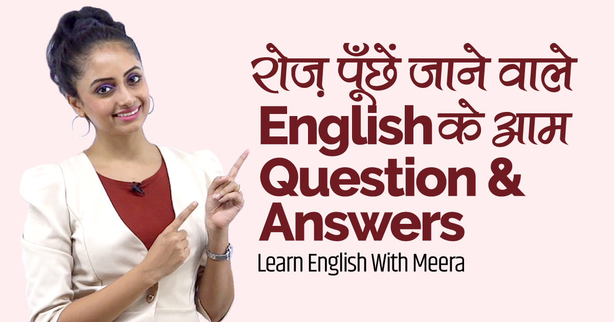 How To Learn English Question And Answer