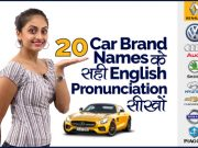 Learn Correct Pronunciation of 20 Car Brand Names.