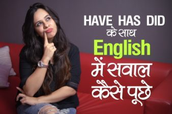 How to ask Questions in English with HAVE, HAS & DID? (इंग्लिश में सवाल कैसे पूछे)