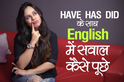 How to ask Questions in English with HAVE, HAS & DID? Simple Past Tense & Present Perfect Tense | English Lessons in Hindi.