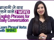 सीखों Smart & Short Phrases with 'Bring'