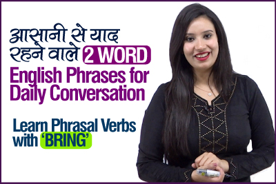English Speaking Practice Lesson - सीखों Smart & Short Phrases with Bring | In Hindi with Michelle