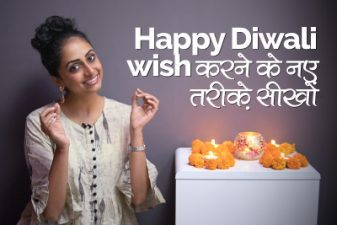 Happy Diwali wish करने के लिए नए English Sentences सीखों