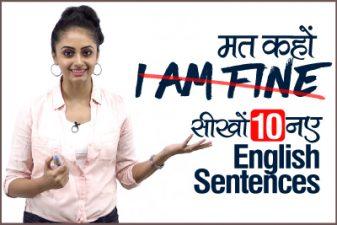 मत कहों 'I Am Fine' | सीखों 10 नए English Phrases | Responding to Greetings in English