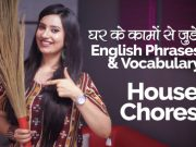 English Speaking Practice – घर के कामों से जुड़े English Phrases & Vocabulary | Daily House Chores