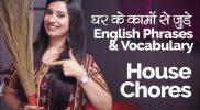 English Speaking Practice – घर के कामों से जुड़े English Phrases & Vocabulary | Daily House Chores
