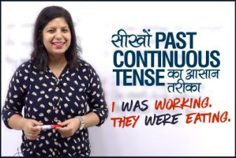 English Sentences में Was & Were का सहीं use सीखों – Past Continuous Tense