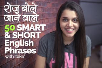 Top 50 Smart & Short English Phrases used in daily conversation – Phrasal verbs