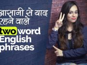 Learn English Easily with two word English Sentences for practice