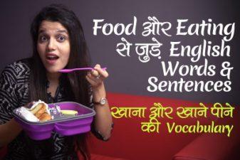 खाना & खाने पीने से जुड़े English Words & Sentences for Daily Conversation