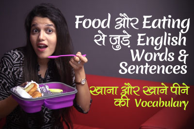 Food & Eating Vocabulary for daily English Conversations - Spoken English Lesson in Hindi