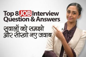 Top 8 JOB Interview Question & Answers | Job Interview Tips in Hindi