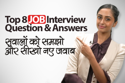 Top 8 JOB Interview Question & Answers | Job Interview Tips in Hindi | English Speaking Conversation Practice for Job