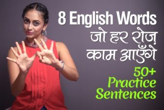 8 English Words with meanings (Adjectives) जो रोज़ काम आएँगे daily conversation में