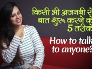 How to talk to anyone? Starting a conversation with strangers |Communication Skills Training in Hindi
