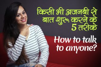 How to talk to anyone? Starting a conversation with strangers  Communication Skills Training in Hindi