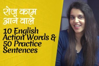 10 Actions Words & 50 Practice Sentences for English Beginners.