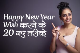 Happy New Year wish करने के 20 नए तरीक़े  | New Year Greetings in English