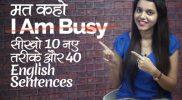 English Speaking Practice in Hindi – मत कहो 'I am busy' – सीखो 10 नए तरीक़े BUSY केहने के