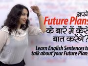 Future Plans के बारे में कैसें बतायेंगे? English speaking practice