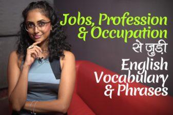 Job, Profession & Occupation से जुड़ी English Speaking Practice Vocabulary & Phrases