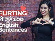 Flirting से जुड़े English Words & Phrase – English Speaking Practice Lesson