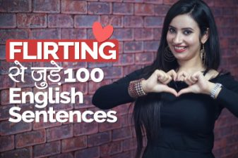 Flirting से जुड़े English Words & Phrase – English Speaking Practice Lesson