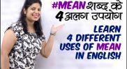 MEAN शब्द के 4 विभिन्न उपयोग – English for Beginners