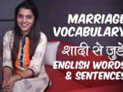 Marriage Vocabulary – शादी से जुड़े English Words & Sentences