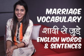 Marriage Vocabulary – शादी से जुड़े English Words & Sentences