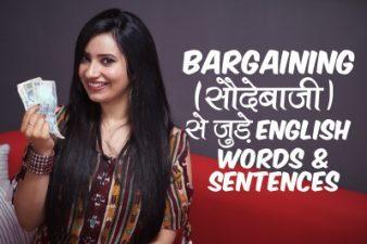 Bargaining ( सौदेबाज़ी) से जुड़े English Words & Sentences