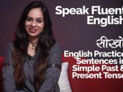 Speak Fluent English – सीखो English Speaking Practice Sentences in Simple Present & Past Tense.