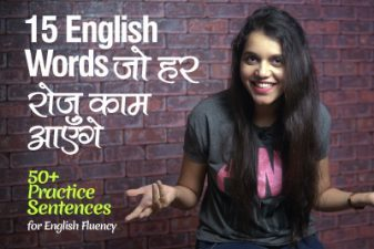 English Speaking Practice Lesson – 15 English Words जो हर रोज़ काम आएँगे daily English Conversations में