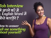 How to describe yourself in 1 words in a Job Interview? Answering the question – Tell me something about yourself.