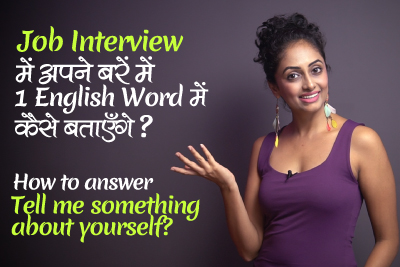 Tell Me Something About Yourself in 1 Word? Job Interview for Question and Answers. (in Hindi)