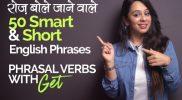 रोज़ बोले जाने वाले Short & Smart English Conversation Phrases to speak Fluent English | Phrasal verbs