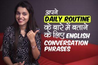 अपने Daily Routine के बारे में बताने के लिए English Conversation Phrases सीखो