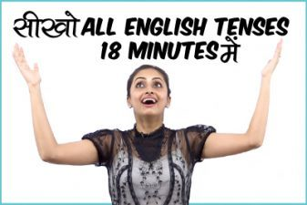 सीखो All English Tenses in one Grammar Lesson (18 Minutes) – Learn English Grammar rules in Hindi