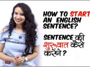 How to start an English Sentence? Sentences की शुरूवात कैसे करेंगे? Conversation starters